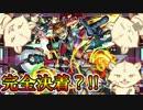 【モンスト】初勝利へ!!決戦!爆絶アルカディア -後編-