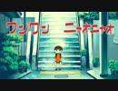 【てがきMV】ワンワンニャオニャオ