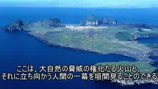 ゆっくり見る世界の火山 第十二回「ヘイマ