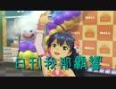 日刊 我那覇響 第1428号 「きゅんっ!ヴァンパイアガール」 【ソロ】