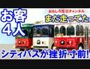 【韓国 ソウルシティバスが挫折寸前】 バス1台にお客は4人!