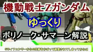 【機動戦士Zガンダム】ボリノークサマーン 解説 【ゆっくり解説】part25