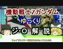 第80位:【機動戦士Zガンダム】ジ・O 解説 【ゆっくり解説】part26
