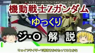 【機動戦士Zガンダム】ジ・O 解説 【ゆっ