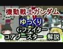 【機動戦士ガンダム】Gファイター&コア