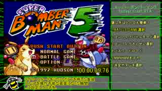 スーパーボンバーマン5 fastest crash RTA【00:25.30】+おまけ【隠しステージ】