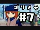 【ときメモ3】ゴリラがときめくメモリアル3 Part7【実況】