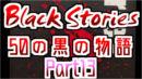 【Black Stories】不可思議な事件の謎を解