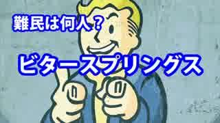 (FalloutNV)モハビぐらし 第6話 (ゆっくり)