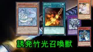 【遊戯王ADS】誘発竹光召喚獣