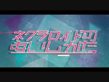 【アルバム】ネクラロイドのあいしかた/ナナヲアカリ【クロスフェード】