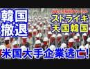【米国大手企業が韓国撤退】 ストライキ乱発で世界最低の生産性!