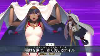【FGO】ニトクリス(アサシン)[水着](宝具+EX)【Fate/Grand Order】