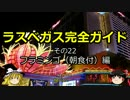 【ゆっくり】ラスベガス完全ガイド その22 フラミンゴ(朝食付)編