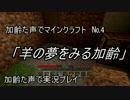 加齢た声でゲームを実況 マインクラフト №4~羊の夢をみる加齢~