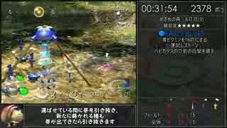 【RTA】ピクミン2 借金返済 1:45:45 3/6