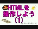 うはうは☆プログラミング 第15回(前半) HTMLを操作しよう