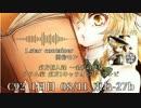 【C92】東方個人録 ~金髪の魔女~ XFD 【アラん家】