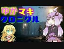 【BF1】ゆかマキ クロニクル その4 【VO