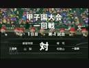 栄冠ナイン 2人雑談プレイ【桃+・足湯】 43