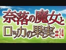 【奈落の魔女とロッカの果実】王道RPGを最後までプレイpart24【実況】
