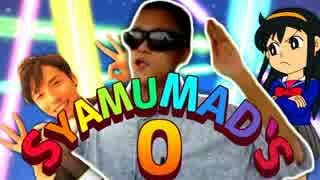 【合作】SYAMUMAD's 0 【オフ会0人記念祭'
