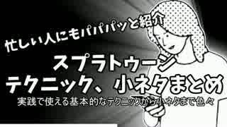 【スプラトゥーン2】実践で使えるテクニッ
