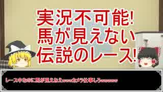 ゆっくり日本競馬史part13【デッドヒート編】