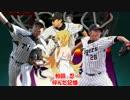 【恋物語】「木枯らしセンティメント」を野球選手名で歌ってみた