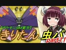 【ポケモンSM実況】きりたんと虫パpart11