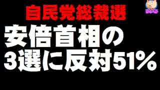 安倍首相の自民党総裁3選に「反対51%」