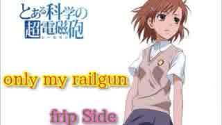 【ニコカラHD】 only my railgun とある
