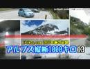 アルプス縦断1000キロ(13)【グロースグロックナー山岳道路2】
