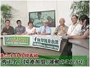 【日台連帯特別番組】「台湾正名」「国連加盟」運動のこれか...