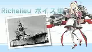【2017/08/10艦これ夏イベ実装】Richelieu