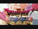 【ゆっくり実況】PS版ドラゴンクエスト4最強への礎 番外編【2周年】