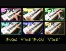 【弾いてみた】KIKKUNのテーマ【全部私】