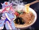 幽々子様のグルメ講座【中華料理編】