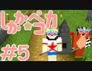 【Minecraft】魔法少女しかか☆ペコカ#5【ArsMagica2実況】