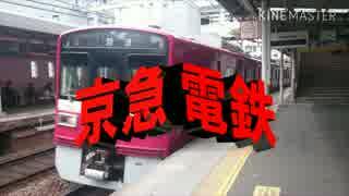 【未完成版】西部警察OPと京急電鉄を合わ