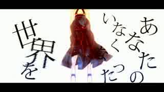 【初音ミク】生逢アスター  【オリジナル】