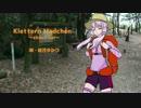 【結月ゆかりオリジナル曲】Klettern Madchen~short ver~