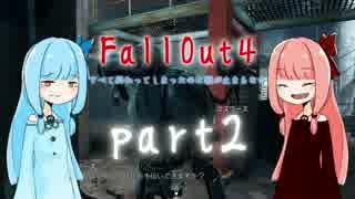 【Fallout4】琴葉姉妹は生き延びたいpart2
