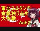 【AoE2】東北スルタンの金鉱独り占め大作戦【東北きりたん実況】
