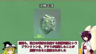 【VOICEROID解説】猛毒生物講座【Part.5】