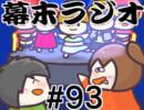 [会員専用]幕末ラジオ 第九十三回(夜のス