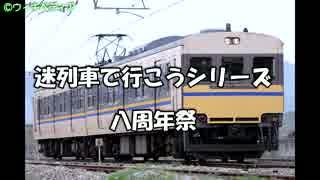迷列車で行こうシリーズ八周年祭 告知動画