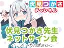 伏見つかさ先生ネットサイン会【電撃文庫×読者メーター】