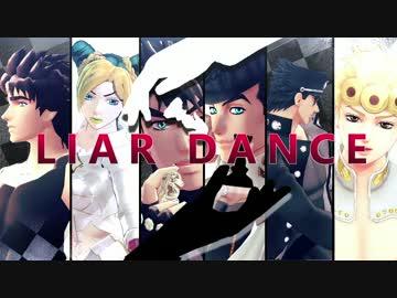 【MMD Jojo】 Ryer Dance 【1 ~ 6 copies】