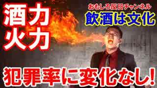【酒の力より火病の力】 泥酔状態と普通状態の犯罪率に変化なし!